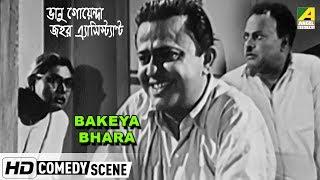 Bakeya Bhara | Comedy Scene | Bhanu-Jahar Comedy