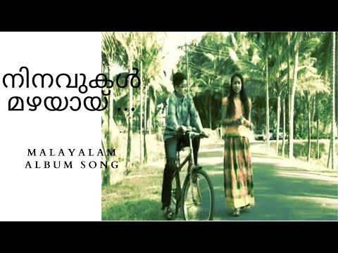 New Malayalam Album Song Ninavukal - Short Film 2013 video