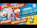 Шоу Аркадия Паровозова - День рождения Аркадия Паровозова - приглашаются все маленькие зрители