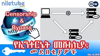 የኢንተርኔት መሹለኪያና መደበቂያዎች - Bypass Internet Censorship and Filtering - DW (Dec 14, 2016)