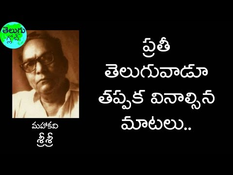 ప్రతీ తెలుగువాడూ తప్పక వినాల్సిన మాటలు.. | Mahakavi Sri Sri | Telugu Motivational | Telugu Globe
