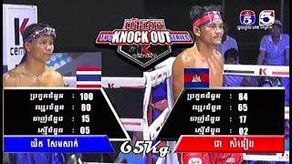 Chea Somneang vs Yorth Sensak(thai), Khmer Boxing TV5 24 Feb 2018, Kun Khmer vs Muay Thai