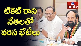Telangana Congress Screening Committee Meet Continues in Park Hyatt | hmtv