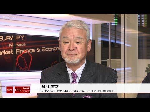 テクノスデータサイエンス・エンジニアリング[7046]東証マザーズ IPO