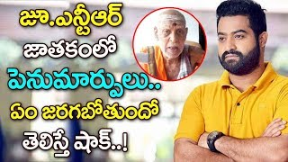 Jr NTR Will Become CM After 2024 | Astrologer Venu Swamy Predictions On Jr NTR | Top Telugu Media