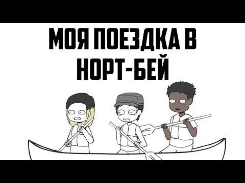 МОЯ ПОЕЗДКА В НОРТ-БЕЙ