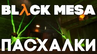 Пасхалки в Black Mesa [Easter Eggs]