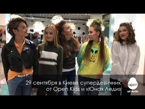 29 сентября в Киеве супердевичник от Open Kids и «Юная Леди»