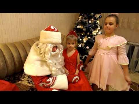 Дед мороз и Снегурочка зашли в гости к детям / Подарки от деда мороза