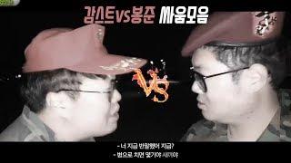 [감전수용소 시트콤] 7만명이 빵터진ㅋㅋㅋㅋ 감스트VS김봉준 현피모음 하이라이트.avi