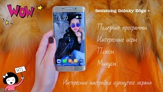 Обзор телефона Samsung Galaxy S6 Edge+ с изогнутым экраном