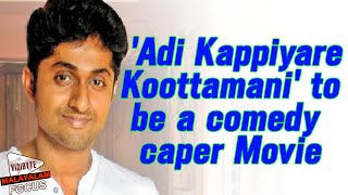 'Adi Kappiyare Koottamani' to be a Comedy Caper Movie