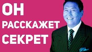 Роберт Кийосаки. mlm. Сетевой бизнес. Бизнес тренер. Как стать богатым. Как начать свой бизнес.