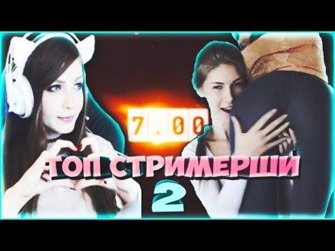 ТОП СТРИМЕРШИ ИГРАЮТ В Dota 2 - 7.00