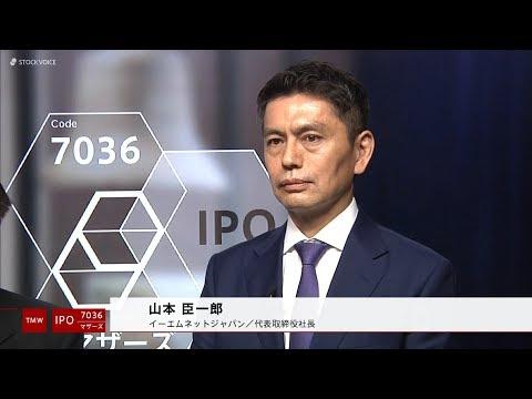 イーエムネットジャパン[7036]東証マザーズ IPO