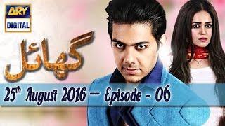 Ghayal Episode 06 Full HD - 25 August 2016, ARY Digital Drama