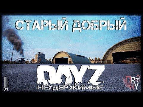 СТАРЫЙ ДОБРЫЙ DayZ Standalone - (ВЫЖИВАНИЕ №1)