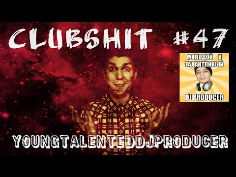 ClubShit #47 [Апрельский]