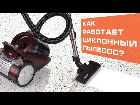 Как работает циклонный пылесос - Mirta VCK18H
