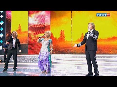 Надежда Кадышева, Глеб Матвейчук, Николай Басков и ансамбль Золотое кольцо - Широка река