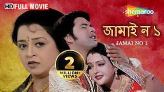 Download Jamai No 1 (HD) - Superhit Bengali Movie - Bengali Dubbed Movie - Sabyasachi Misra |Megha Ghosh 3Gp Mp4