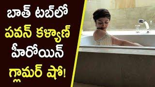 బాత్ టబ్లో పవన్ కళ్యాణ్ హీరోయిన్ గ్లామర్ షో! | Pranitha Sitting Pretty In Bathtub