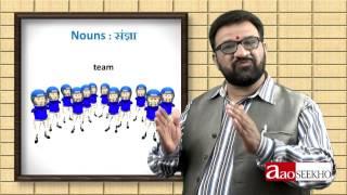 Video 18 - Basic English - Nouns: Introduction (संज्ञा: परिचय)