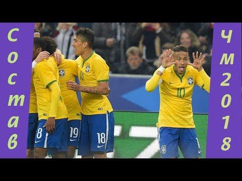 Что скажите? Состав сборной Бразилии. Чемпионат мира 2018.