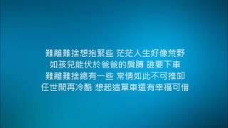 陳奕迅-單車 piano version
