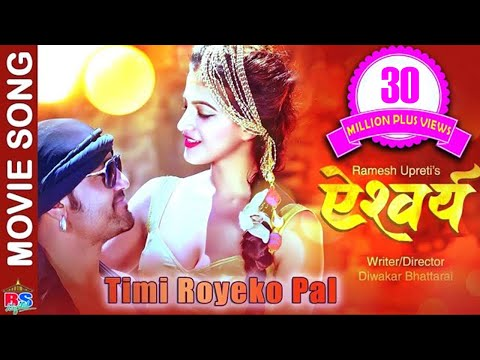 New Movie Song 2017/2074 | Timi Royeko Pal | AISHWARYA | Ramesh Upreti / Dipika Prasai