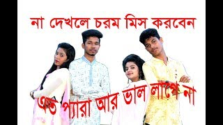 Bangla New Funny Video | প্যারা | Best Of 2017 Friends Of Funz