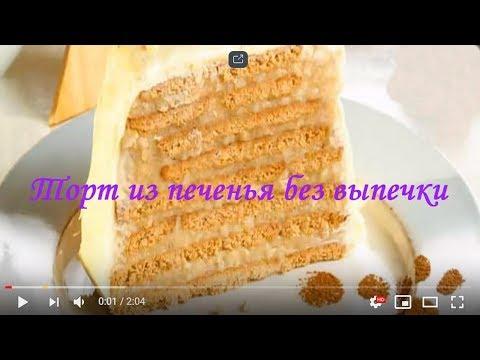 Торт из готового печенья рецепт фото