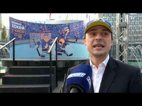 Хоккей. ЧМ-2017 в Киеве. Георгий Зубко - о Хоккейном городке