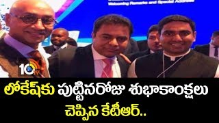 Minister KTR Meets AP CM Chandrababu and Business Magnets at Davos World Economic Forum