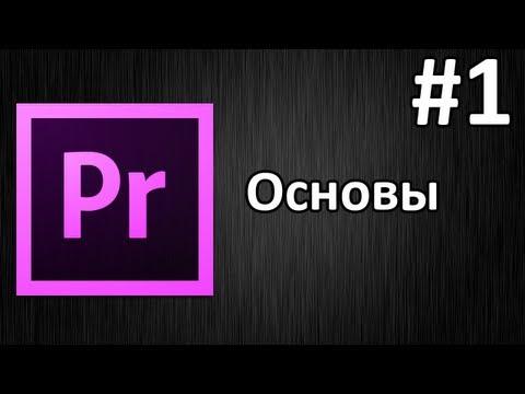 Видеокурс Adobe Premiere Pro CS6 - видео