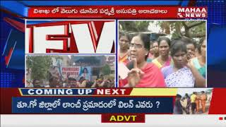 Women Protest InFront Of Padmasri Hospital @ Visakhapatnam  Exclusive
