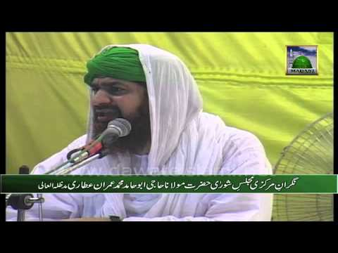 Islamic Bayan In Urdu - Safar E Meraj - Nigran E Shura Haji Imran Attari video