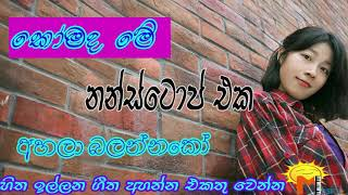 Sinhala Nonstop 2019 කියලා වැඩක් නෑ මේ නන්ස්ටොප් එක නම්   Hits Music collection Sinhala Song