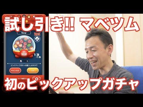 【マベツム 】#46 無課金アベンジャーズへの道!! 気になる初のピックアップガチャ!!