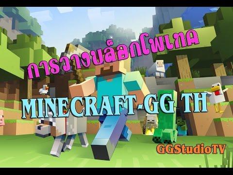 สอนวางบล็อกโพเทค Minecraft-GG