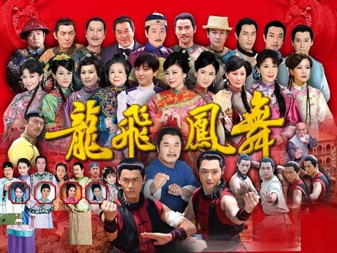 台劇-龍飛鳳舞