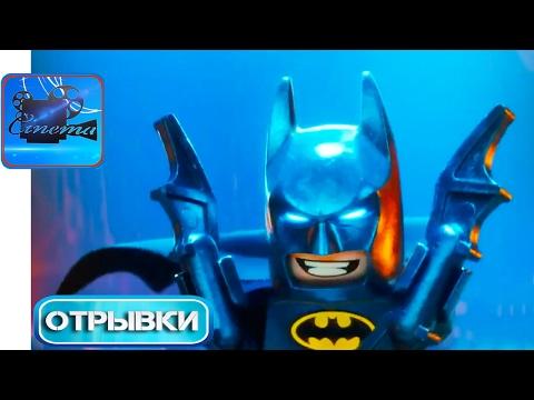 ЛЕГО ФИЛЬМ: БЭТМЕН [2017] Эксклюзивный Отрывок «Злодеи против Бэтмена»