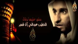 سلم عليها وقال  الخطيب عبدالحي آل قمبر