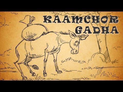 Kaamchor Gadha | Kilkariyan | Hindi Stories for Kids | Bedtime Children Stories | Kahani