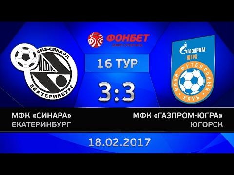 16 тур. Синара - Газпром-ЮГРА. 3:3