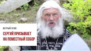 Отец Сергий созывает народ на поместный собор. Роскомнадзор удалил с YouTube ролик опального старца