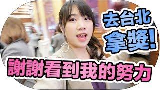 【台灣Vlog】我去台北拿獎了 Cool Japan TV 頒獎典禮/跟黃明志一起上台!| Mira