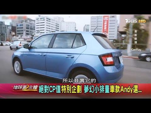 台灣-地球黃金線-201811226 1.0升時代來臨?三缸.貨物稅告訴你的事