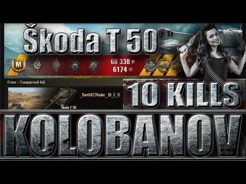 Škoda T 50 КАК БРАТЬ МЕДАЛЬ КОЛОБАНОВА. Степи - лучший бой Škoda T 50 World of Tanks.