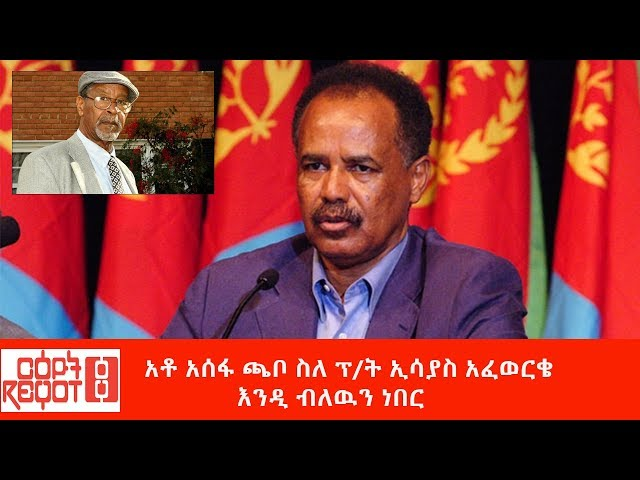 Assefa Chabo, Prominent Writer, Researcher And Politician |Reyot